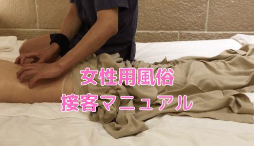 女性用風俗(女性用性感マッサージ)接客マナーマニュアル【保存版】