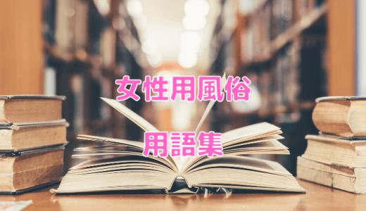 女性用風俗用語まとめ【2021年最新版】